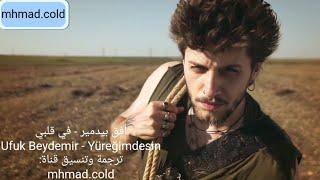 أغنية الحلقة 9 من مسلسل الطائر المبكر مترجمة (أفق بيدمير - في قلبي) Ufuk Beydemir - Yüreğimdesin