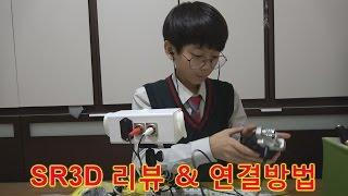 maru 마루tv asmr sr3d 마이크 리뷰 및 사용방법 review of the sr3d microphone how to use