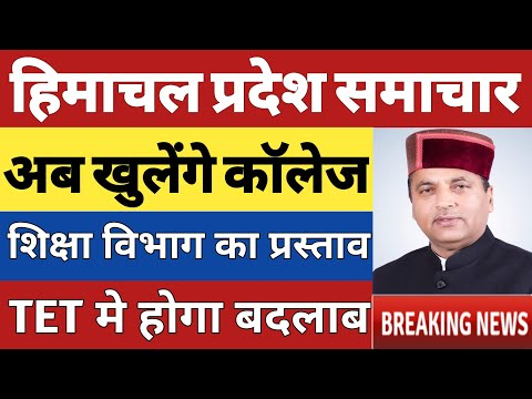 हिमाचल प्रदेश समाचार: 17 June 2021 | खुलेंगे कॉलेज | Himachal News | Republic Himachal #todayhpnews