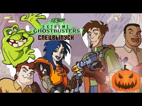 Мультфильм охотники за привидениями 1997 смотреть