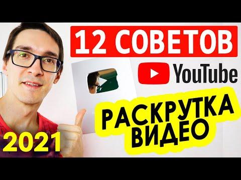 Как набрать просмотры в YouTube 2020. Продвижение видео на YouTube [РУКОВОДСТВО]