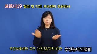 부산농아인협회 및 지회(북구, 금정구, 수영구, 서구)…