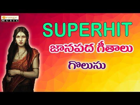 superhit-janapadalu- -golusu-lodiyanam- -evergreen-folk-songs- telugu-folks-songs