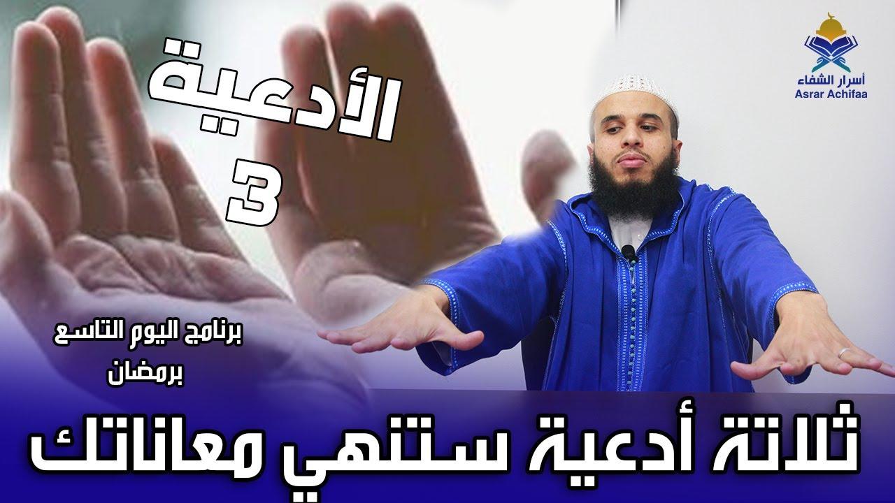 برنامج اليوم التاسع...ثلاتة أدعية إذا رددتها ستنهي معناتك خلال شهر رمضان