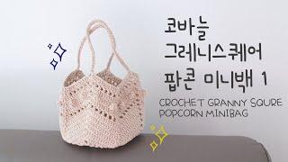 코바늘 그레니스퀘어 팝콘 미니백  1편 _ croche…