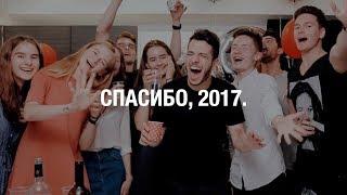 ВЕСЬ 2017 В ОДНОМ ВИДЕО.
