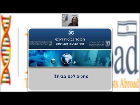 """National Insurance Institute """"Bituach Leumi"""" in Israel - Mazal Ben Hamu, CPA"""