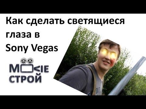 видео: Как сделать светящиеся глаза в sony vegas: moovieстрой