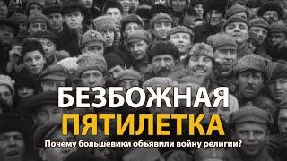 Русские тайны. ХХ век. Безбожная пятилетка | History Lab