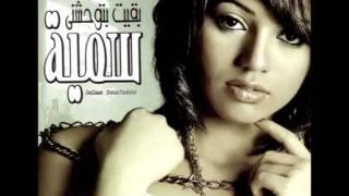 Somaya - Khalas Ya Dmou'y / سمية - خلاص يا دموعي
