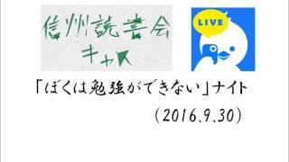 皆さんから頂いた感想文です。 http://soc9.heteml.jp/column/bokuha.pd...