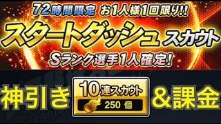 【プロスピA】Sランク確定スタートダッシュガチャ10連で神引き! #3【プロ野…