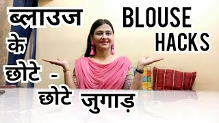 How to use Blouse In Many ways | Blouse ke jugaad |