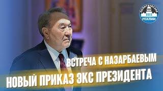 Назарбаев отдал новые приказы по управлению Казахстаном!