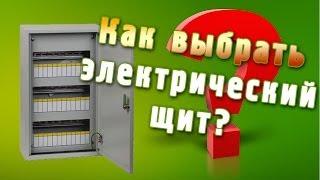 Как выбрать электрический щит(Как при ремонте или замене электропроводки в квартире выбрать электрический щит. ЭЛЕКТРОПРОВОДКА СВОИМИ..., 2013-12-23T12:04:32.000Z)