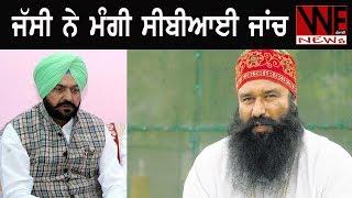 ਸੀਬੀਆਈ ਜਾਂਚ ਮੰਗ ਕੇ ਹਰਮਿੰਦਰ ਜੱਸੀ ਨੇ ਚਾੜ੍ਹਿਆ ਆਪਣਾ ਪੱਲਾ || Punjabi News