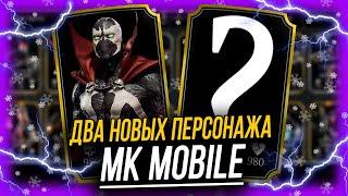 ДВА ЭКСКЛЮЗИВНЫХ ПЕРСОНАЖА ДЛЯ MORTAL KOMBAT MOBILE В UPDATE 2.4!