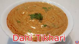 કાઠિયાવાડી દહીં તિખારી ||Dahi Tadka Recipe In Gujarati||