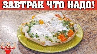 ЗАВТРАК ВЫШЕЛ ЧТО НАДО! 👍 Омлет, пицца и тортилья в одном