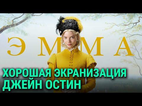 Эмма. — яркая романтическая комедия с Аней Тейлор-Джой