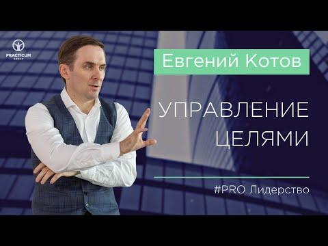Евгений Котов.  Управление целями.