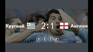 Download Video Уругвай Англия 2:1. Чемпионат мира по футболу 2014 (обзор матча) MP3 3GP MP4