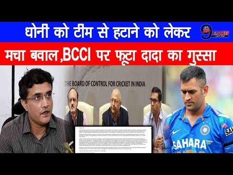 BREAKING! धोनी को टीम से हटाने को लेकर मचा बवाल, BCCI पर फूटा दादा का गुस्सा | Sourav Ganguly