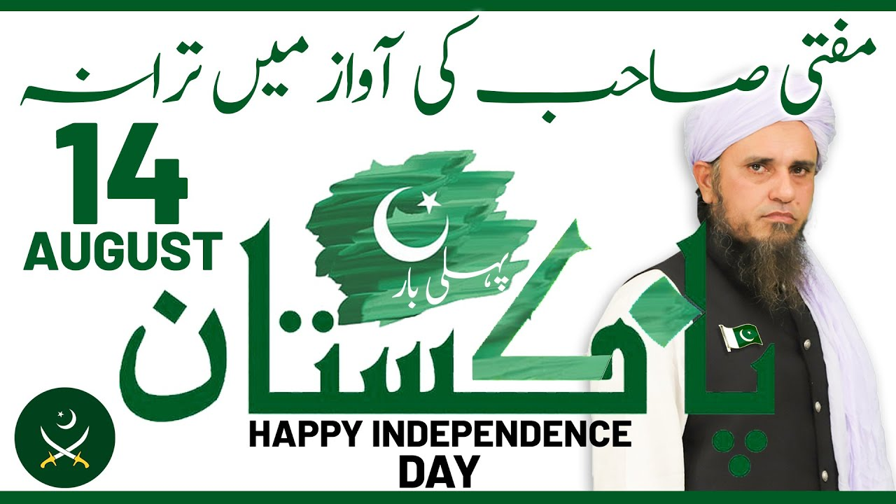 14 August Happy Independence First Time Anthem By Mufti Tariq Masood 🇵🇰