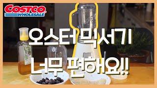 """[코스트코 제품활용] 오스터 믹서기로 만든 """"…"""