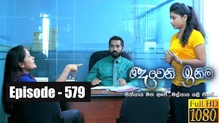 Deweni Inima | Episode 579 26th April 2019
