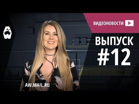 AW: Проект Армата. Видеоновости #12