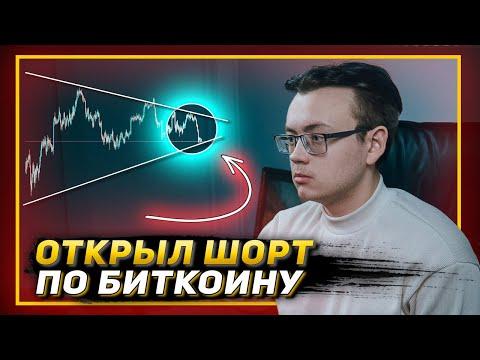 Ставлю на ПАДЕНИЕ Биткоина. Шорт криптовалют 2021. Прогноз курса Bitcoin на июль 2021.