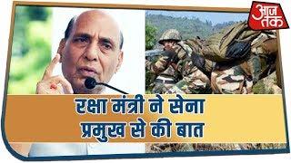 Rajnath Singh ने सेना प्रमुख से की बात, PoK के हालात पर बनाए हुए हैं नजर
