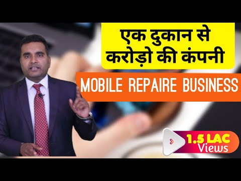 How to start cell phone repair business|Convert Mobile repair Shop into Karor Rs company