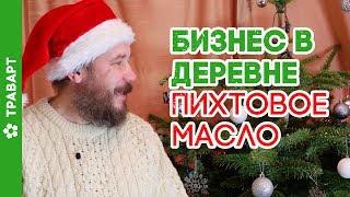 Бизнес в деревне Пихтовое масло Рождественская и новогодняя Ёлка ТРАВАРТ