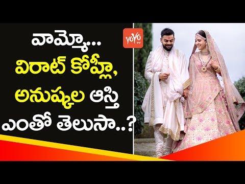 Shocking News On Virat Kohli and Anushka Sharma Assets | #Virushka Marriage Video | YOYO TV Channel