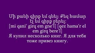 Проект «Учим армянский язык». Урок 60