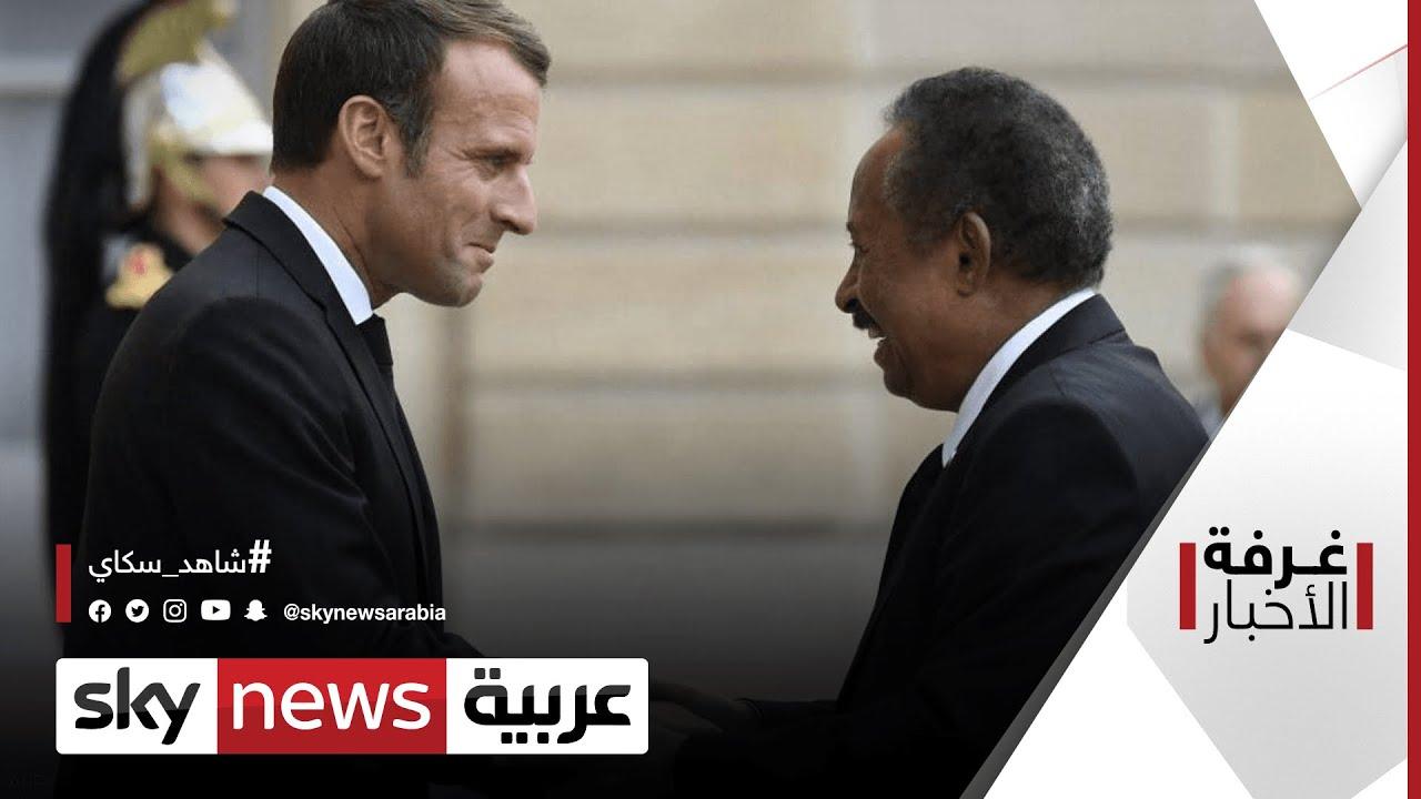 مؤتمر دولي لدعم السودان في باريس .. ومساعدات اقتصادية للخرطوم  | #غرفة_الأخبار  - نشر قبل 13 ساعة