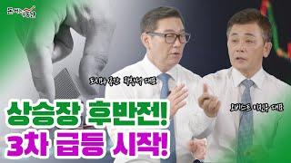 상승장 후반전! 3차 급등 시작! with 곽창석 대표 - 이진우의 돈 버는 부동산