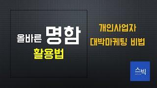 올바른 명함 제작/사용법 _ 스빅TV