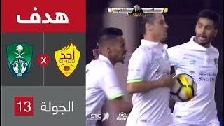 هدف الأهلي الأول ضد أحد (حسين المقهوي) في الجولة 13 من الدوري السعودي للمحترفين