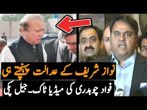 Fawad Ch Media Talk Before Nawaz Sharif Judgement ||Information Minister Fawad Chaudhry Media Talk
