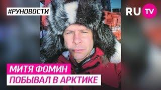 Митя Фомин побывал в Арктике