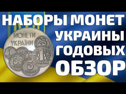 Годовые наборы разменных и юбилейных монет Украины гривны и копейки