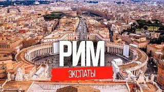 видео: Рим. Жизнь наших в Италии. Как переехать в Италию | ЭКСПАТЫ