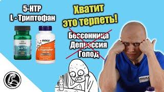 L Триптофан и 5 HTP что это Как принимать от депрессии бессонницы и для похудения