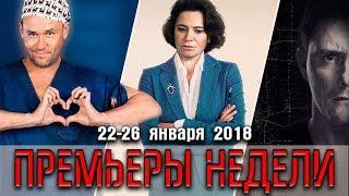 ПРЕМЬЕРЫ НЕДЕЛИ   Склифосовский 6, Секретарша, Последняя статья журналиста