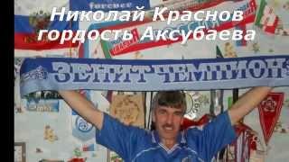 Николай Краснов гордость Аксубаева