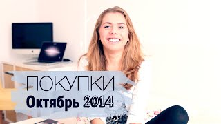 ПОКУПКИ ☆ Октябрь 2014 | Канцтовары, косметика, аксессуары!