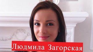 Загорская Людмила. Биография. ЛИЧНАЯ ЖИЗНЬ